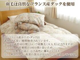 羽毛布団シングルフランス産90%エクセルゴールドdp360以上日本製