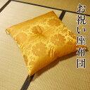 座布団 63×68cm 日本製 お祝い 座布団 黄色 カロラ...
