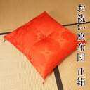 座布団 63×68cm 日本製 お祝い 座布団 赤色 正絹 祝寿 ギフトラッピング無料【ラッキーシール対応】