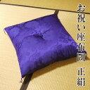 座布団 63×68cm 日本製 お祝い 座布団 紫色 正絹 ...