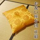 座布団 63×68cm 日本製 お祝い 座布団 黄色 正絹 ...