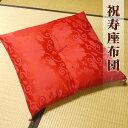 座布団 63×68cm 祝寿座布団 赤色 正絹 絹100% 座布団 お祝い 仏具 仏壇用 お盆 お坊さん 送料無料 敬老の日