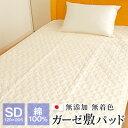 ピュアコットンガーゼ 敷きパッド セミダブル 120×205cm 脱脂綿入り 綿100% 日本製 無添加 無着色