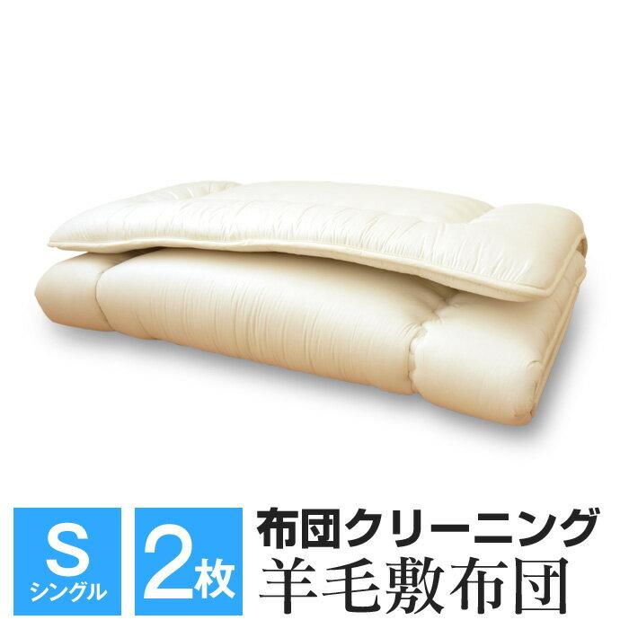 布団クリーニング 敷布団 シングル 2枚 羊毛敷...の商品画像