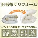 羽毛布団 リフォーム 打ち直し シングル 150×210cm イングランド産� ック� ウン90% 立体キルト 綿100% 80サテン 抗菌加工   ラッキーシール対応