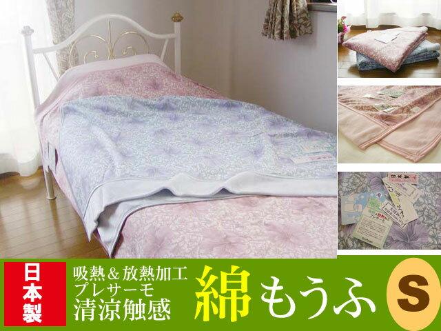 【吸熱&放熱加工】(プレサーモ)清涼触感高品質綿毛布シングルサイズ(140×200cm)