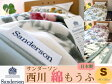 【西川産業】サンダーソン綿もうふシングルサイズ(140×200cm)日本製