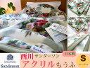 【西川産業】サンダーソン アクリルニューマイヤー毛布シングルサイズ(140×200cm)