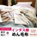 【東京西川】インダス綿使用綿毛布シングルサイズ日本製