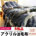 【アウトレット訳ありB格品】日本製えり付きアクリルニューマイヤー毛布シングルサイズ(140×200cm)