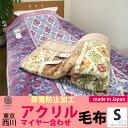 【東京西川】8072F静電気防止加工衿付き2枚合せアクリルマイヤー毛布シングルサイズ(140×200cm)日本製