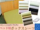 IKS COLLECTIONベッド用ボックスシーツセミダブルロング(丈210cm)サイズ(120×210×32cm)日本製