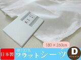 日本制棉100%质地使用降半音床单双尺寸(180260cm)[日本製 綿100%生地使用フラットシーツダブルサイズ(180260cm)]