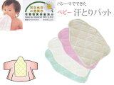 パシーマベビー汗とりパットエコテックスクラスI認証赤ちゃんがなめても安心!