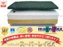 マニフレックス【MAGNIFLEX】スーパーレイEXダブルサイズ(W140×D197×H6cm)
