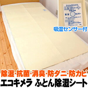 Antibacterial eco-chimeric futon dehumidification sheet single size (90*180cm) fs3gm