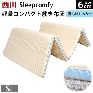 クーポン ポイント Sleepcomfy スリープコンフィ コンパクト 敷き布団 シングル