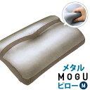 MOGU(モグ) メタルMOGUピロー カバー付き Mサイズ 正規品 【ポイント10倍】【送料無料】