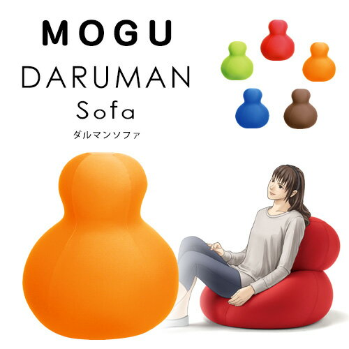 MOGU(モグ) ダルマンソファ 本体 カバー付き 正規品 【ポイント10倍】【送料無料】