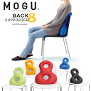 MOGU(モグ) バックサポーターエイト 正規品 【ポイント10倍】