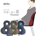 【2月19日迄ポイント10倍★】今までのMOGUよりもやわらかく、さらに気持ちいい「プレミアムシリーズ」