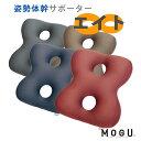 MOGU モグ 姿勢体幹サポーター8 サポーターエイト 正規品 クッション 体幹