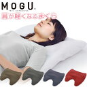 MOGU モグ 「肩が軽くなるまくら」 本体 カバー付 正規品 パウダービーズ