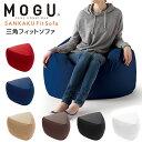 MOGU モグ 三角フィットソファ 本体 カバー付き 正規品 日本製 ソファ ク