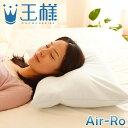 【ポイント2倍】王様の夢枕 エアロ Air-Ro (超極小ビーズ枕)【送料無料】(約56×40×高さ...