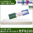 【正規販売店】【安心の12年保証】 マニフレックス モデル246 シングル イタリア製 マットレス magniflex