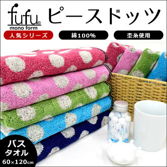 "/towel/ ばすたおる fs3gm which breaks off fufu mono form ""フフドッツ / twin Dodds"" dot pattern bath towel (60*120cm) towel /"
