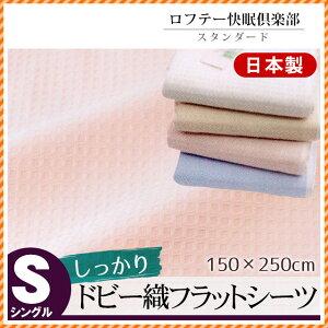 ロフテー フラット シングル 敷き布団