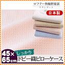 ロフテー しっかりドビー織 ピローケース 国産 日本製 45×65cm [43×63cm用] まくらカバー 枕カバー ピロケース 綿100%