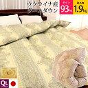 【ポイント10倍】【クーポンで600円OFF】羽毛布団 クイ...