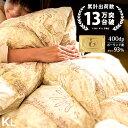 羽毛布団 キング 増量2.0kg国産 400dp以上ポーランド産ホワイトダックダウン93% 布団 暖かい