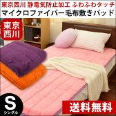 【最大1万円OFFクーポン配布】西川/毛布/マイクロファイバー敷きパッド【送料無料】東京西川毛布 制電防止 マイクロファイバー 毛布 敷きパッド 10色 静電防止加工 シングルサイズ(※掛け毛布ではありませんのでご注意ください。敷きパッドです。)【あす楽対応】