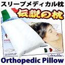 【ポイントD5倍P3倍G2倍】オルトペディコ枕 イタリア製 アンナブルー スリープメディカル枕 エコ