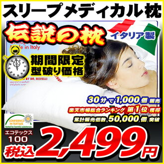 Rakuten ranking 1st place win! Made in Italy アンナブルー オルトペディコ pillow Ltd pillow Oeko-Tex 100 certification less than half! Washable / pillow / shoulder