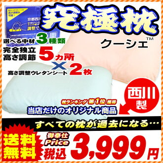 """Kyoto Nishikawa and Nishikawa / pillow """"ultimate pillow / Hoosier' height-adjustable five height adjustment urethane sheet 2 pieces approx. 40 x 57 cm? s notation side fabric size: approximately 43 x 63 cm."""" replacement in materials with stiff ticking pe"""