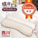 【クーポンで500円OFF】【2個セット】送料無料 西川産業 人間科学から生まれた枕 「寝返り上手枕