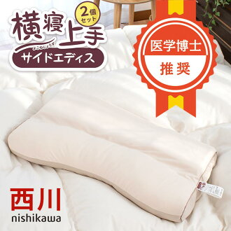 """""""Defection left side of the stage"""" height adjustment OK approximately 58*32cm 《 tag, the box which the pillow which is kind to Nishikawa / neck, Tokyo Nishikawa defection can beat against easily are side cloth size notation: Approximately 63*35"""