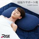 RISE SLEEP OASIS ライズ東京 スリープオアシスピロー 寝がえりサポート枕 SP1 枕 まくら ピロー 3次元構造 高反発ファイバー 高反発 水洗い 洗える 清潔 安眠 仰向け寝 横向き寝 凹型 ワイド ライズTOKYO 肩こり いびき 寝返り 頭痛