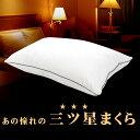 昭和西川 洗える りっちなホテル仕様枕 2層式 43×63c...