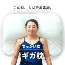 昭和西川 「ギガ枕」 DR-10000 枕 まくら ピロー 寝返り 横向き 安眠