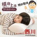 【横向き枕 日本製 西川】送料無料 東京西川 横向き寝がしやすい枕『グースリーパー プラス