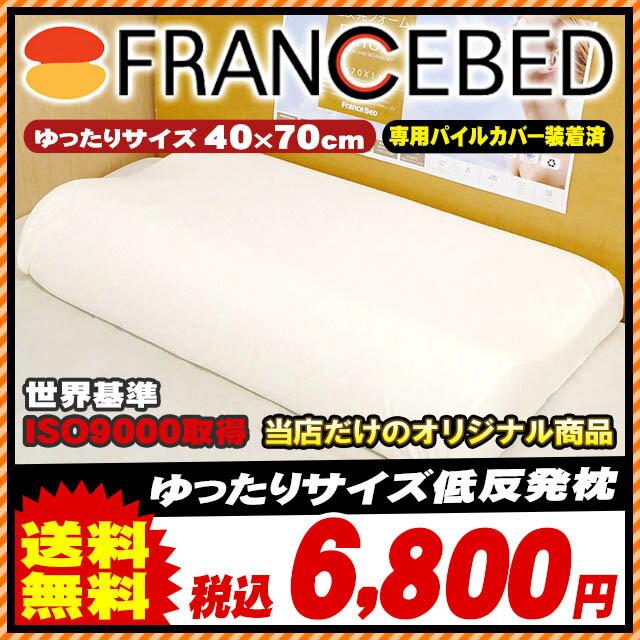 フランスベッド フランスベッド メディカル : 送料無料】フランスベッド ...