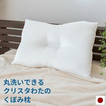 国産頭部安定枕