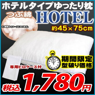 Hotel relax pillow plump soft I is Kosi, crushed cotton ( grain wadding ) entered! Approximately 45 x 75 cm private pilot case with white washable / washable / tossing / landscape / stiff shoulders / neck lump sleep pillow / Hotels / Hotel specifications
