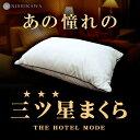 【送料無料】昭和西川 ホテル仕様 枕 ホテルモードまくら G...