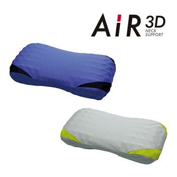 東京西川AiR(エアー)国産3次元特殊立体構造コンディショニングピロー(枕)